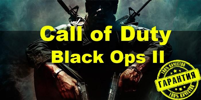 Купить Call of Duty: Black Ops 2 Steam аккаунт + подарки