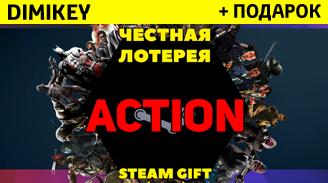 Купить Честная лотерея GIFT Steam [ACTION]