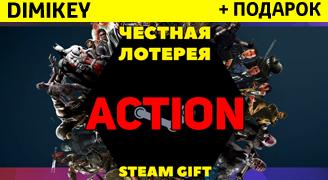 Честная лотерея GIFT Steam [ACTION] ПЕРЕДАВАЕМЫЙ