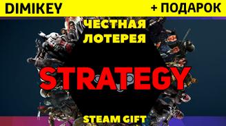 Купить Честная лотерея GIFT Steam [STRATEGY]