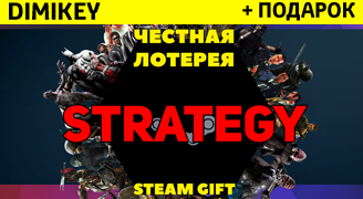 Честная лотерея GIFT Steam [STRATEGY] ПЕРЕДАВАЕМЫЙ