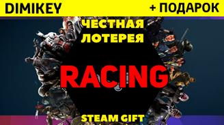 Купить Честная лотерея GIFT Steam [RACING]