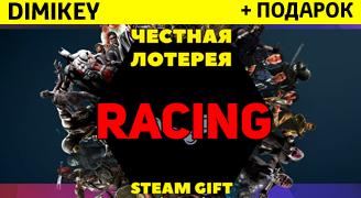 Честная лотерея GIFT Steam [RACING] ПЕРЕДАВАЕМЫЙ