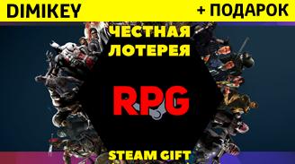 Купить Честная лотерея GIFT Steam [RPG]