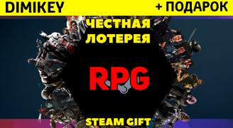 Честная лотерея GIFT Steam [RPG] ПЕРЕДАВАЕМЫЙ