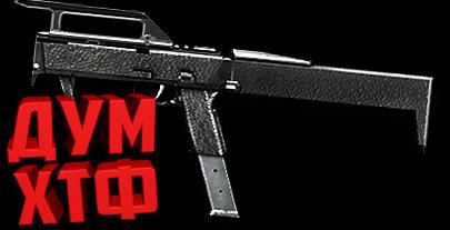 Макросы Warface для MAGPUL FMG-9 (ЛКМ есть!). Дум.хтф.