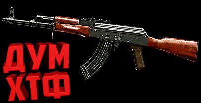 Макросы Warface для АК-47 (ЛКМ есть!). Дум.хтф.