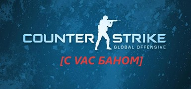 Counter-Strike:Global Offensive [С VAC БАНОМ]
