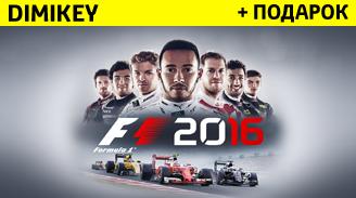Купить F1 2016 + подарок + бонус [STEAM]
