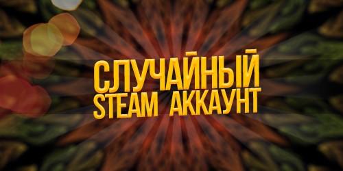 Случайный аккаунт Steam + Пожизненная Гарантия