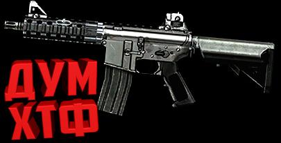 Макросы Warface для M4CQB (ЛКМ есть!).