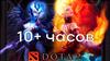 Купить аккаунт DOTA 2 от 10 до 1000 игровых часов + подарок [STEAM] на SteamNinja.ru