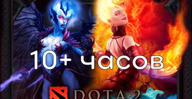 Купить аккаунт DOTA 2 от 10 до 1000 игр часов [STEAM] ОПЛАТА КАРТОЙ на SteamNinja.ru