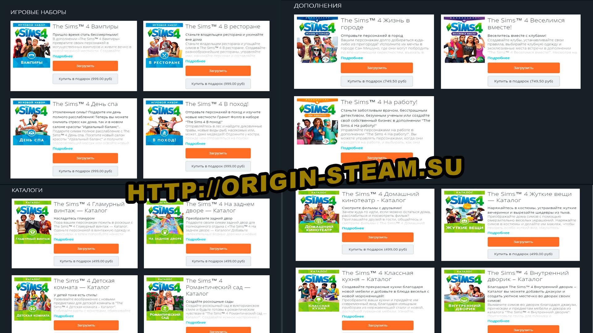 The Sims™ 4 Origin Аккаунт (Все дополнения) + Подарок