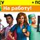 Sims 4 На работу! [ORIGIN] + подарок