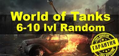 World of tanks random 6-10 lvl + почта+ подарки золото
