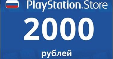 Купить лицензионный ключ z PlayStation Network (PSN) - 2000 рублей (RUS) на SteamNinja.ru