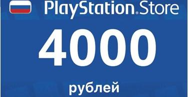 Купить лицензионный ключ z PlayStation Network (PSN) - 4000 рублей (RUS) на SteamNinja.ru