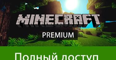 Minecraft премиум