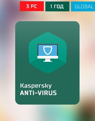 Kaspersky Anti-Virus 2015 - 2019 на 1 год 1 ПК