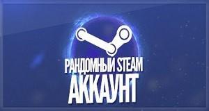Random Steam (от 3 до 120 Уровня Steam профиля)