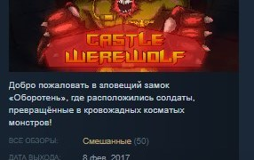 Castle Werewolf 3D ( Steam Key / Region Free ) GLOBAL