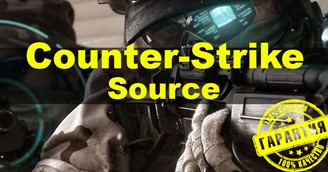 Купить Counter Strike: Source Steam аккаунт