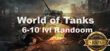 World of Tanks Random 6-10 LvL + почта