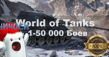 Купить аккаунт World of Tanks №1 Random РУНЕТА от 1-50 000 БОЕВ на Origin-Sell.comm