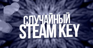 Купить лицензионный ключ Случайный ключ Steam (игры от 99 рублей до 899) на SteamNinja.ru