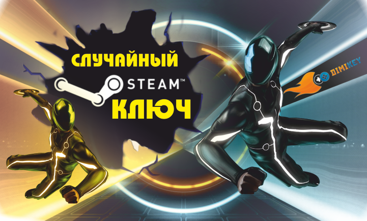 Купить Выгодный ПАК 10 (десять) ключей Steam