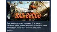 Dying Light Bad Blood 💎 STEAM KEY REGION FREE GLOBAL
