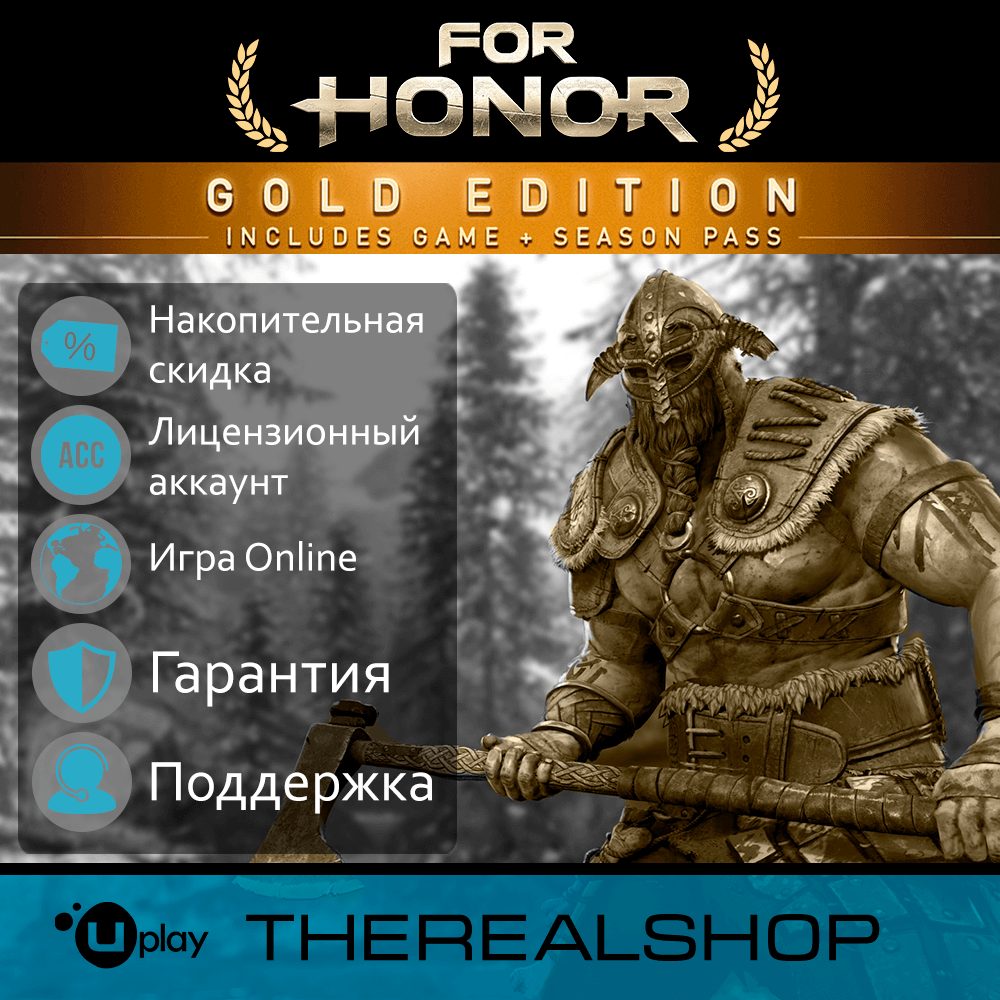 Купить FOR HONOR GOLD | SEASON PASS | ГАРАНТИЯ | UPLAY &#9989