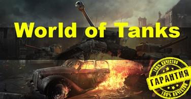 Купить аккаунт World of Tanks №1 Random РУНЕТА  [1-50000] БОЕВ на Origin-Sell.comm