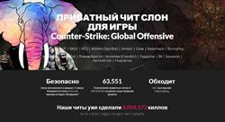 Приватный чит SLON для CS:GO - Доступ на 7 дней