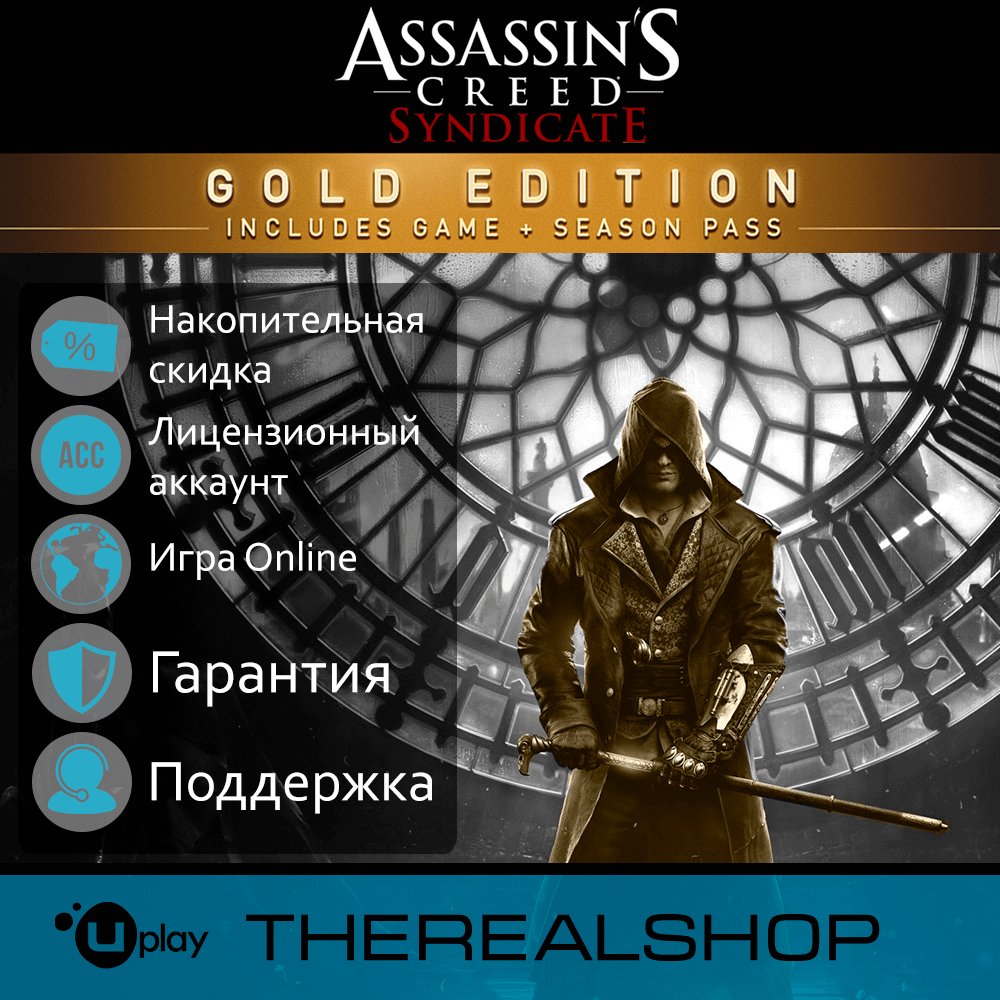 Купить ASSASSIN'S SYNDICATE GOLD SEASON PASS | UPLAY &#9989