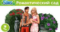 The Sims™ 4 Романтический сад (Аккаунт ORIGIN)