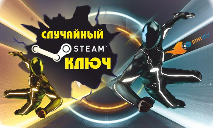 Купить Выгодный ПАК 100 (сто) ключей Steam