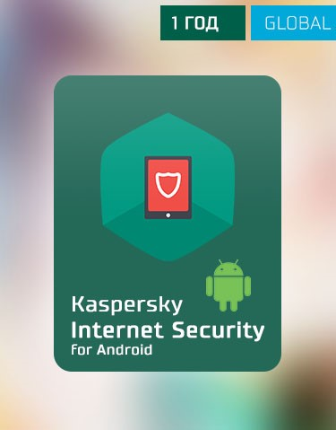 Купить Kaspersky  Internet Security для Android 1 год 1 устр.