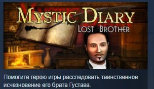 Mystic Diary — Quest for Lost Brother STEAM KEY GLOBAL