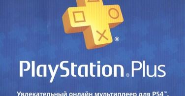 Купить лицензионный ключ PlayStation Plus (PSN Plus) - 90 Дней ✅(RUS)+ПОДАРОК на SteamNinja.ru