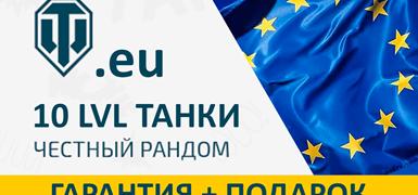 WoT EURO | 10 lvl танки | Гарантия | Скидка | Подарок