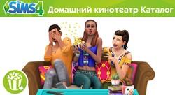 The Sims™ 4 Домашний кинотеатр (Аккаунт ORIGIN)