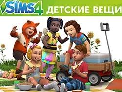 Купить The Sims 4 Детские вещи (Аккаунт ORIGIN)