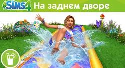 The Sims 4 На заднем дворе (Аккаунт ORIGIN)