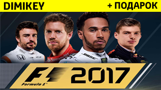 F1 2017 + подарок [STEAM]