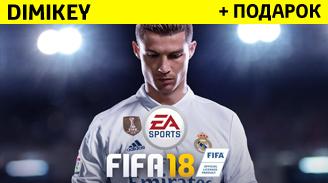 FIFA 18 [ORIGIN] + подарок + бонус + скидка 15%