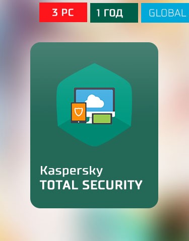 Kaspersky Total Security 1 год 3 ПК Россия СНГ