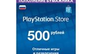 Купить лицензионный ключ ✅ Карта оплаты PSN .500 рублей PlayStation Network (RU) на Origin-Sell.com