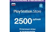 Купить лицензионный ключ ✅ Карта оплаты PSN 2500 рублей PlayStation Network (RU) на Origin-Sell.com